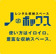 レンタル収納スペース J・ボックス